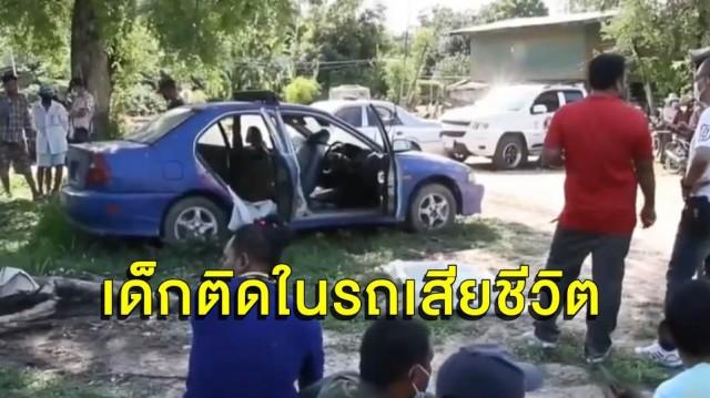รถล็อคออกมาไม่ได้เสียชีวิต 1