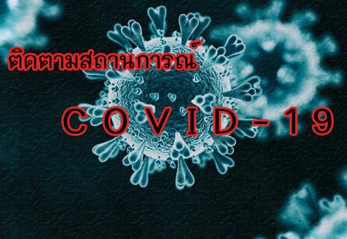 โรคระบาดโควิด-19 1