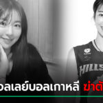 แฟนกีฬาวอลเลย์บอลช๊อค โก ยูมิน นักตบสาวเกาหลี ฆ่าตัวตาย
