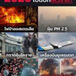 ชาวเน็ตลั่น ภัยพิบัติ ปี 2020 เกิดเหตุอะไรกับโลกใบนี้