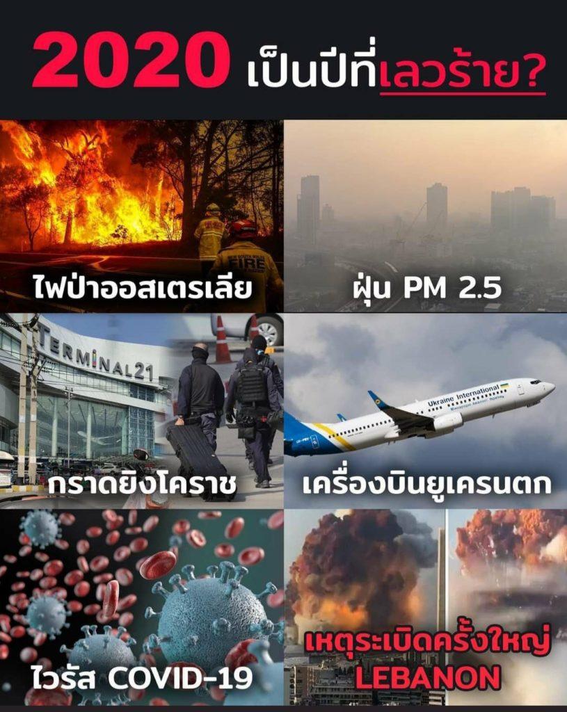 ภัยพิบัติ ปี 2020 2