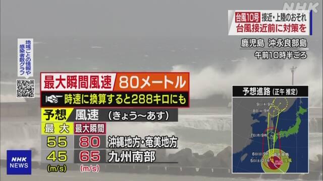 พายุไต้ฝุ่นที่ญี่ปุ่น
