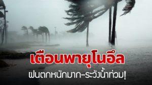 พายุโนอึล
