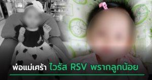RSV ฆ่าลูกน้อย