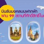 มิติใหม่การบินไทย บินวนไปแบบไม่ลงจอด มีแค่ 1 เที่ยวบิน พร้อมสวดมนต์บนฟ้า 99 วัด  31 จังหวัด