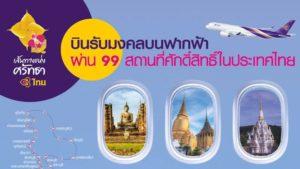 มิติใหม่การบินไทย