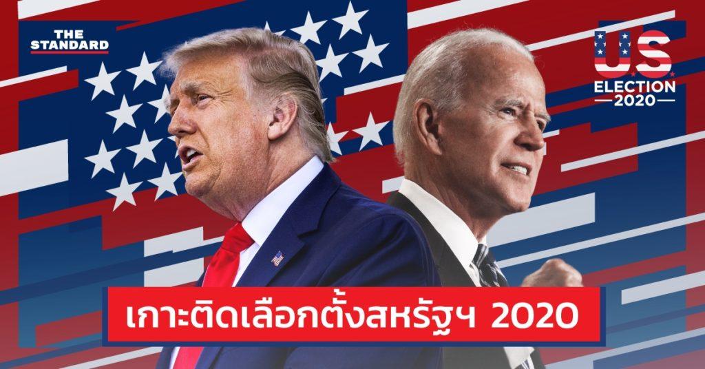 เกาะติดผลการเลือกตั้งประธานาธิบดีสหรัฐอเมริกา