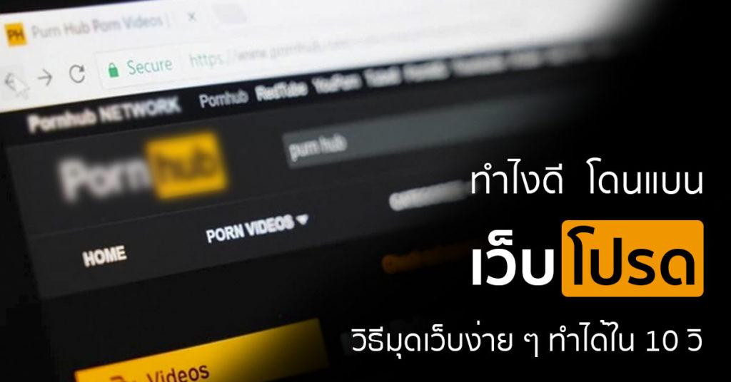 ปิดกั้น เว็บไซต์ porn hub