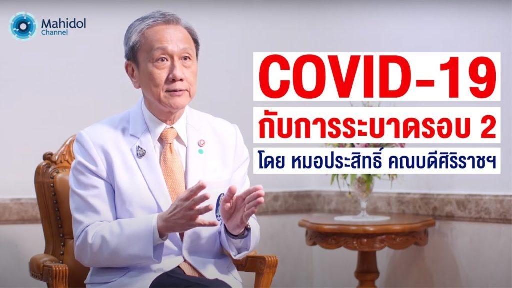 โควิดรอบ 2 ในประเทศไทย