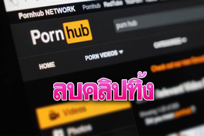 Pornhub เกิดปัญหา