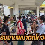แรงงานพม่า ที่ได้สร้างความเสียหายให้กับประเทศไทยเป็นอย่างมากจากโควิด 19