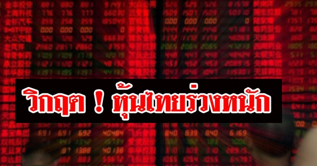 หุ้นเมืองไทยร่วงหนัก
