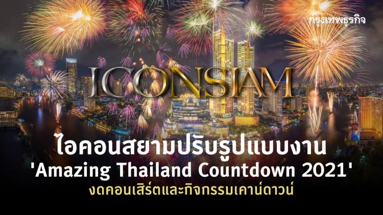 เทศกาล Countdown