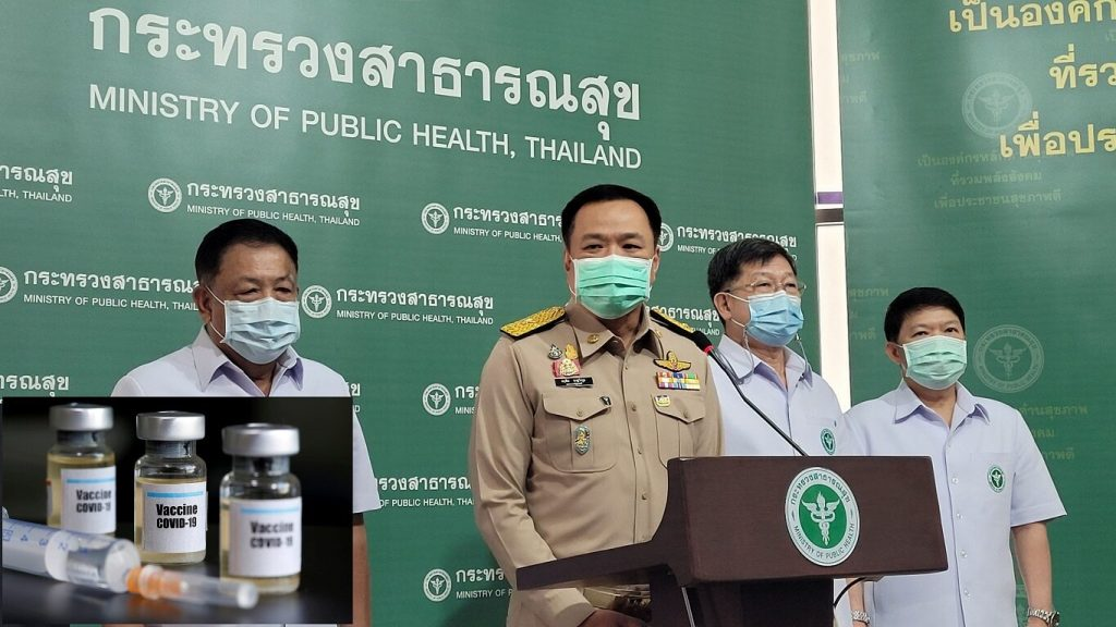 วัคซีนป้องกันโรคโควิด กำลังจะเข้าประเทศไทย