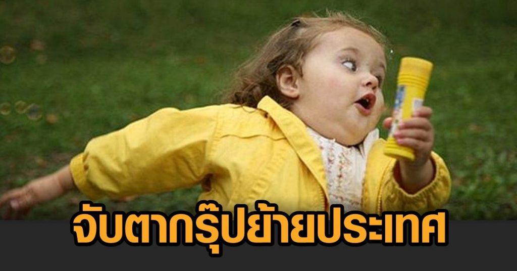 กระทรวง DSI จับตากลุ่มย้ายประเทศ  ยุยงให้คนไทยแตกความสามัคคี
