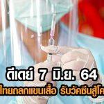 ดีเดย์ ฉีดวัคซีน covid19