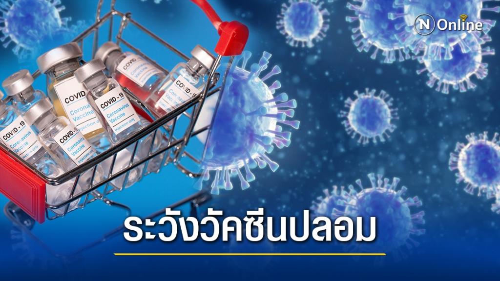 วัคซีนปลอม