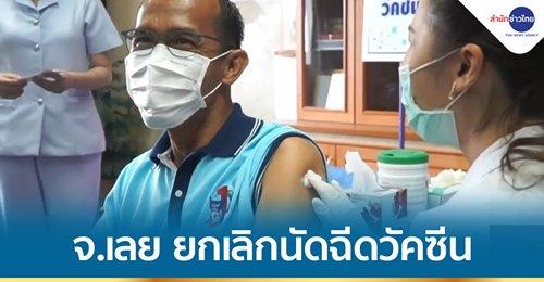 ดีเดย์ ฉีดวัคซีน covid19 ห้ามทุกโรงพยาบาลเลื่อนการฉีดวัคซีน